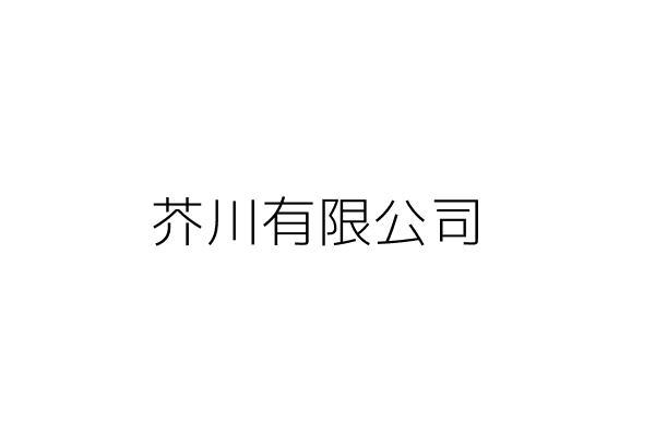 芥川有限公司