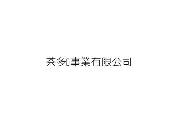 茶多棻事業有限公司