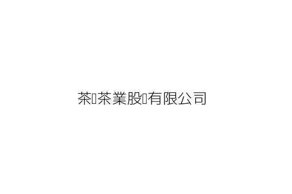 茶薌茶業股份有限公司