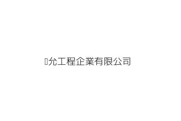 荃允工程企業有限公司