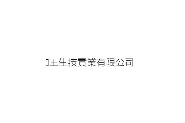 菇王生技實業有限公司