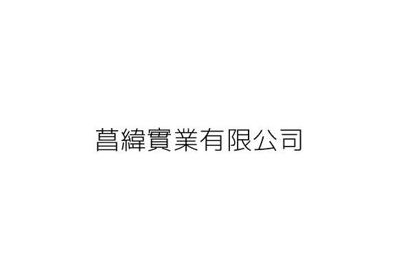 菖緯實業有限公司