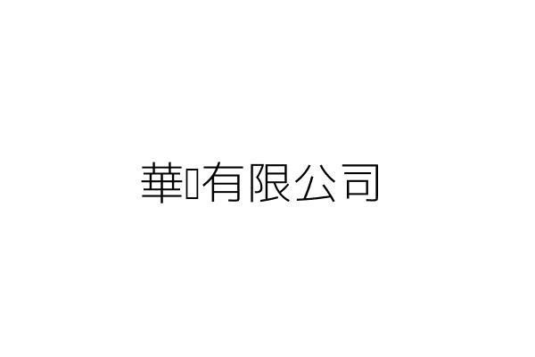 華昱有限公司