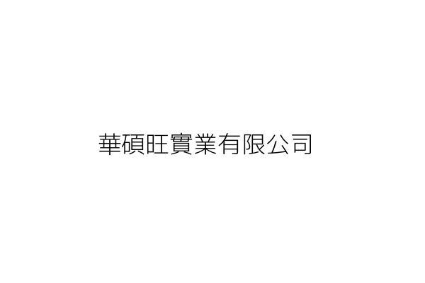 華碩旺實業有限公司