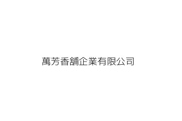 萬芳香舖企業有限公司