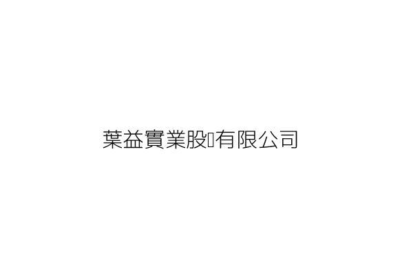 葉益實業股份有限公司