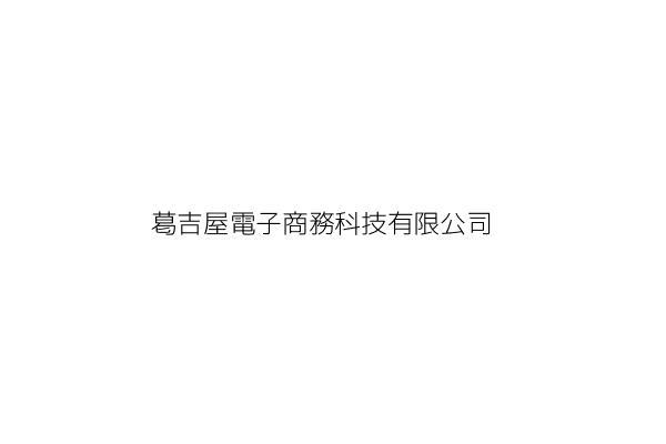 葛吉屋電子商務科技有限公司