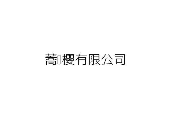 蕎麥櫻有限公司