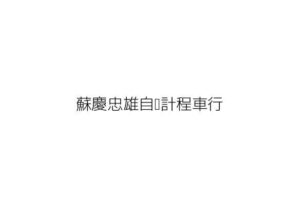 蘇慶忠雄自營計程車行