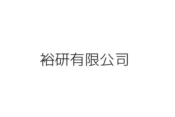 裕研有限公司