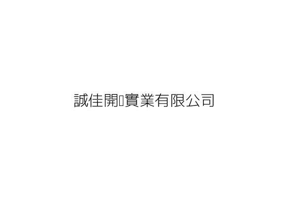 誠佳開發實業有限公司