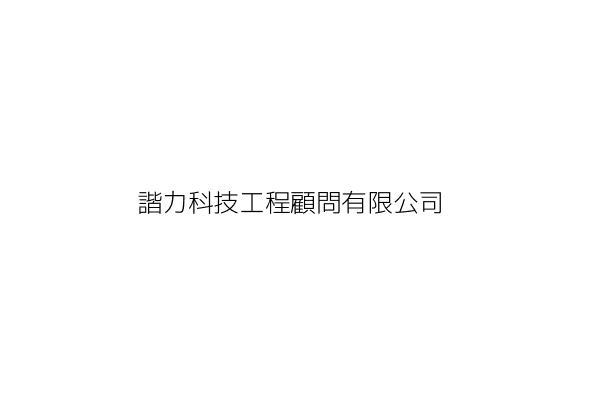 諧力科技工程顧問有限公司