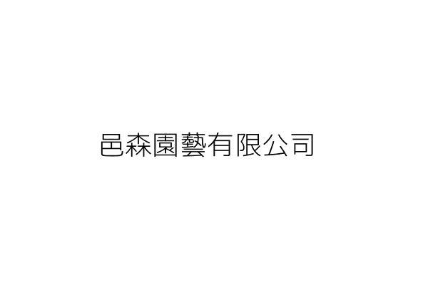 邑森園藝有限公司