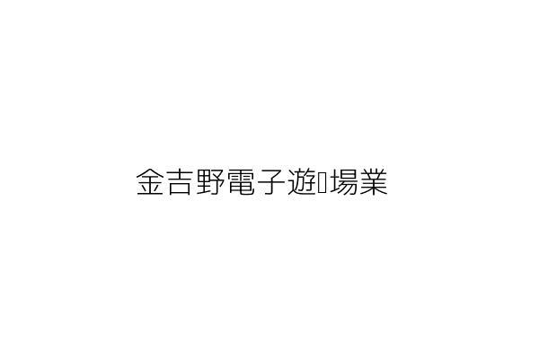 金吉野電子遊戲場業