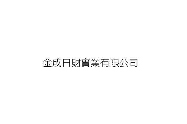 金成日財實業有限公司