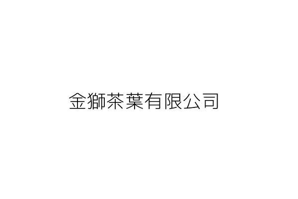 金獅茶葉有限公司
