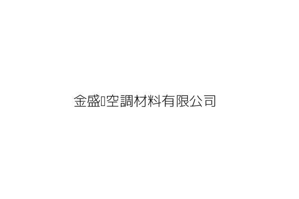 金盛豐空調材料有限公司