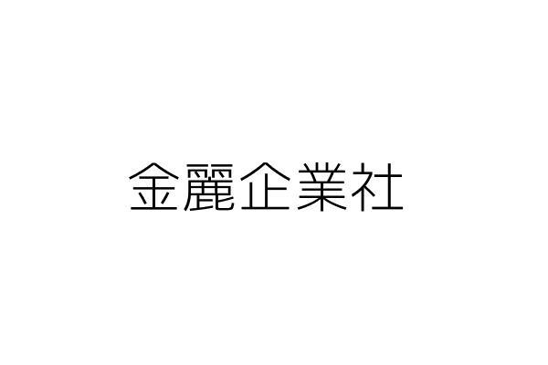 金麗企業社