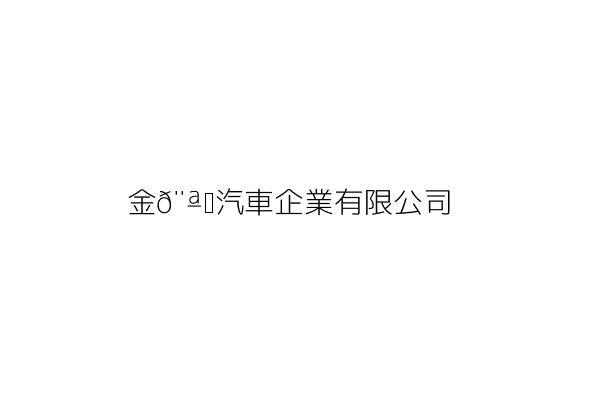 金𨪛汽車企業有限公司