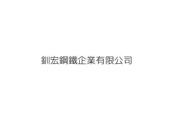 釧宏鋼鐵企業有限公司