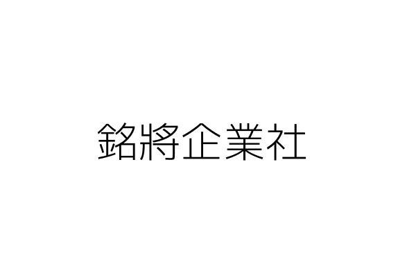 銘將企業社