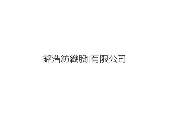 銘浩紡織股份有限公司