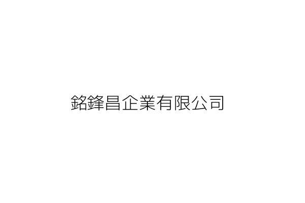 銘鋒昌企業有限公司