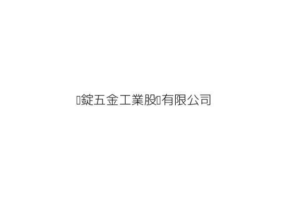 鋐錠五金工業股份有限公司