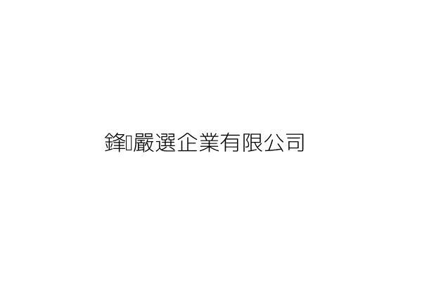 鋒饕嚴選企業有限公司