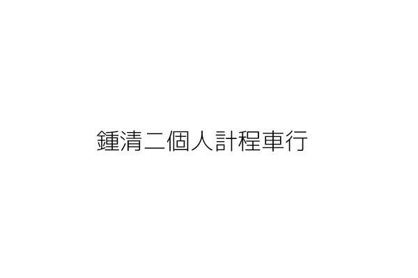鍾清二個人計程車行