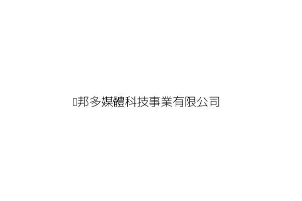 鑫邦多媒體科技事業有限公司