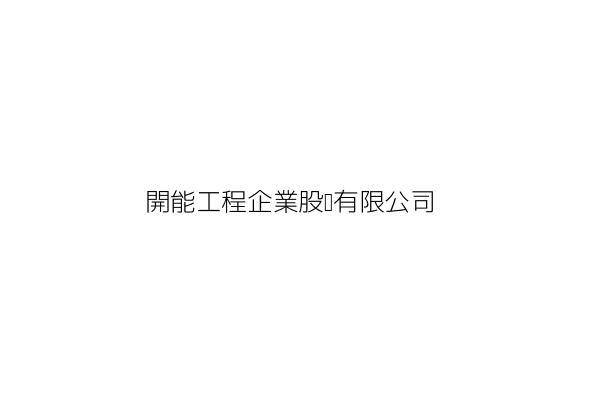 開能工程企業股份有限公司