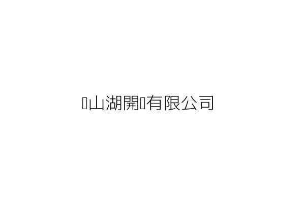 關山湖開發有限公司