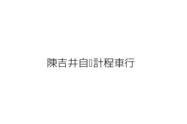 陳吉井自營計程車行
