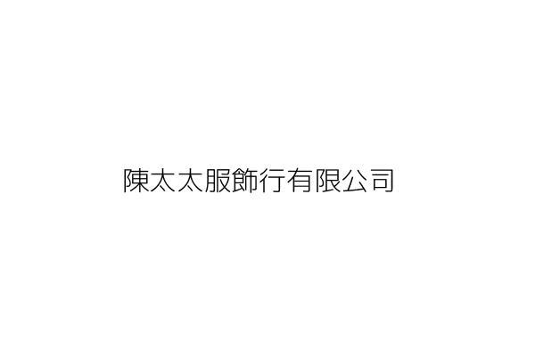 陳太太服飾行有限公司