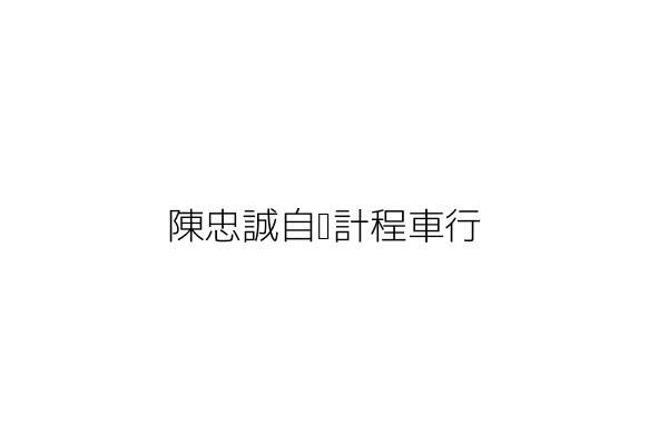 陳忠誠自營計程車行