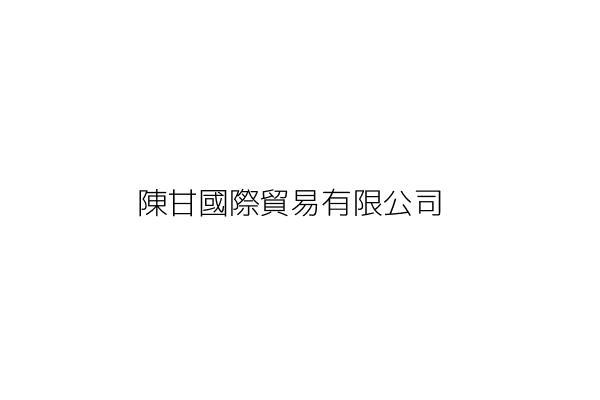 陳甘國際貿易有限公司