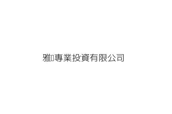 雅豐專業投資有限公司
