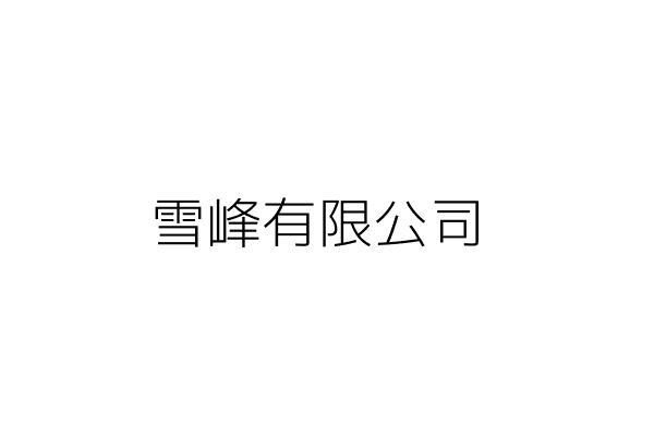 雪峰有限公司