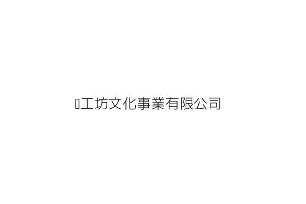 靚工坊文化事業有限公司