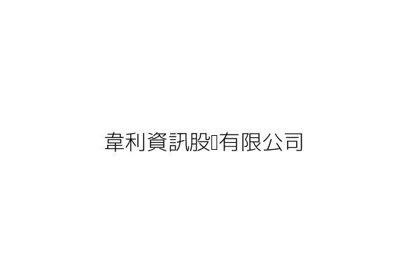 韋利資訊股份有限公司