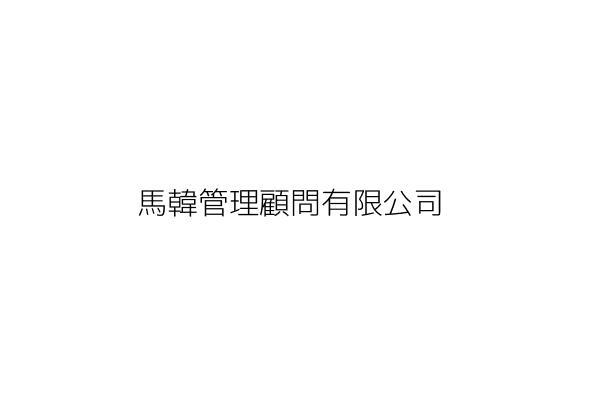 馬韓管理顧問有限公司