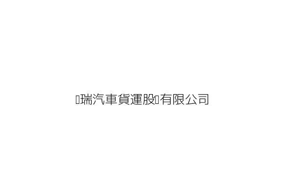 驊瑞汽車貨運股份有限公司