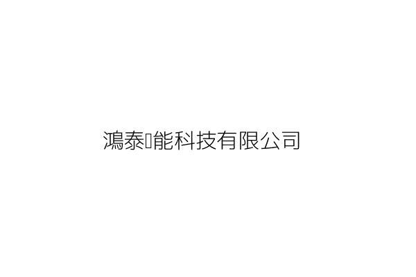 鴻泰綠能科技有限公司