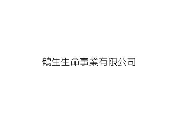 鶴生生命事業有限公司