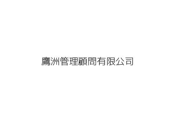 鷹洲管理顧問有限公司