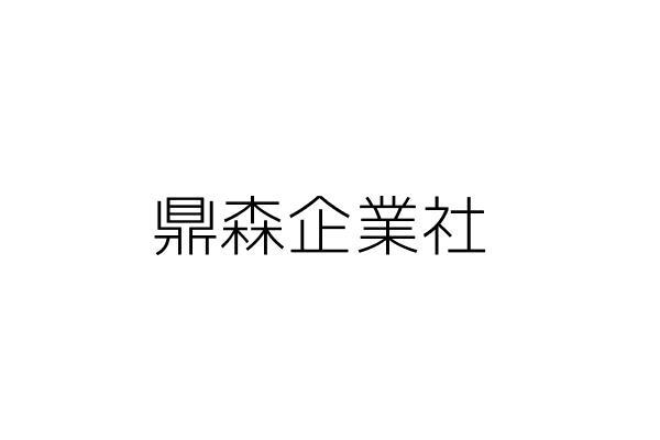 鼎森企業社