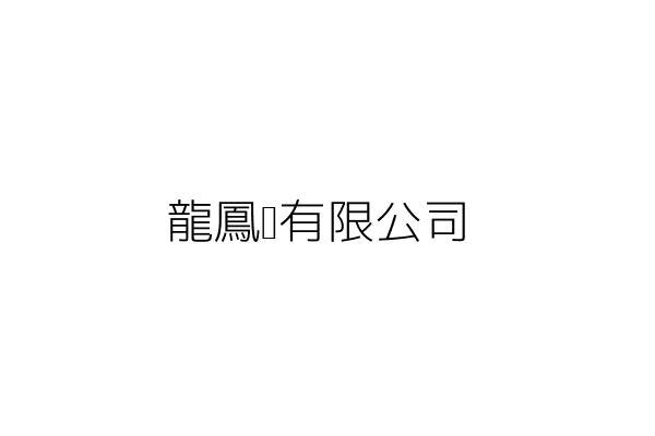 龍鳳樓有限公司